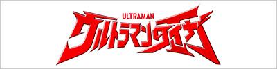 ウルトラマンタイガ 公式サイト